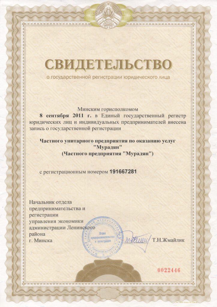 """Свидетельство о государственной регистрации ЧУП """"Мурадян"""""""
